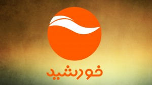 Now Watch Live Khorshid TV in NEWSUpdatesAf.Com, also you can find  Tolo TV, Lemar TV and other Afghan TVs Live